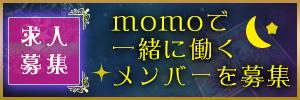 momoで一緒に働くメンバーを募集